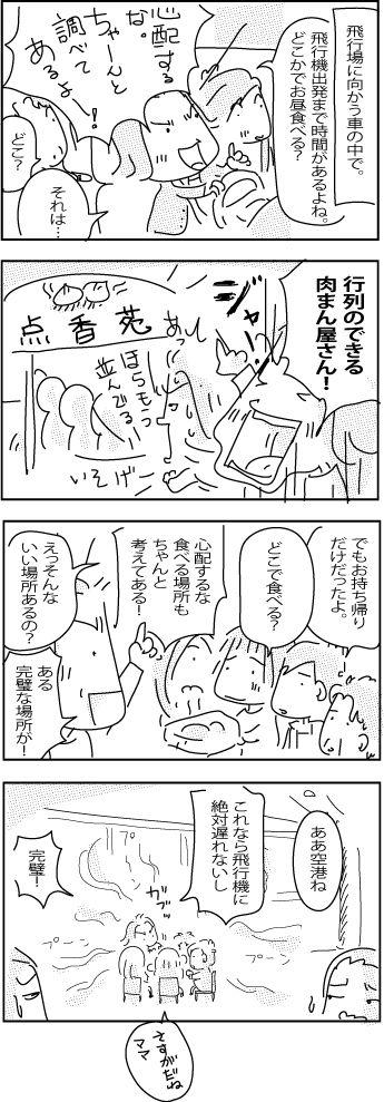 9-1-2017Hokaido21