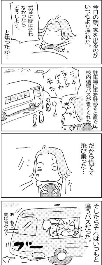 wrong-bus