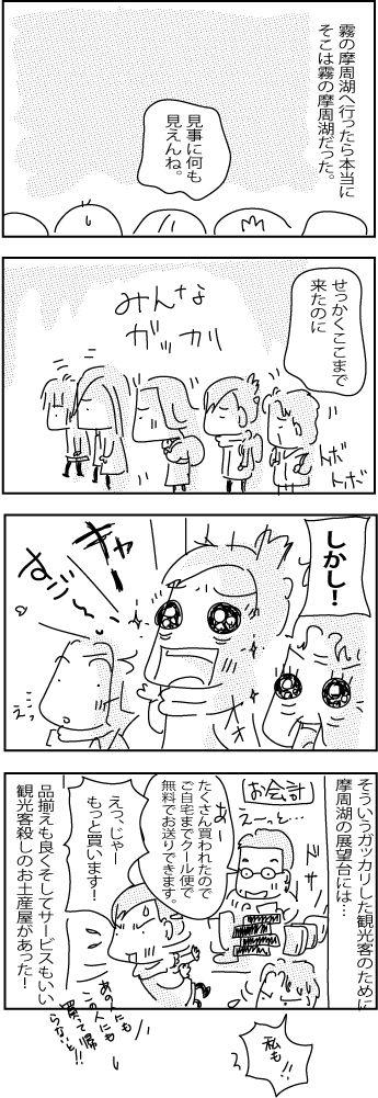 Hokaido14