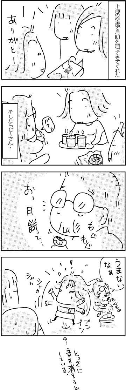 3-11-2018-Japan46