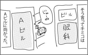 Opto-Kimiko6