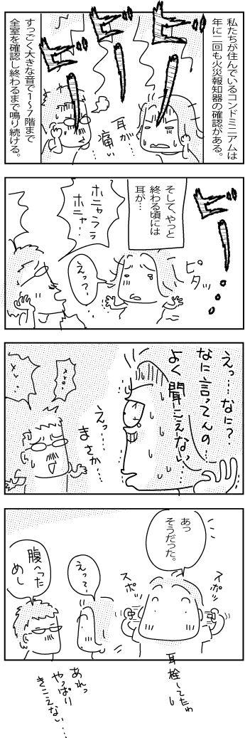 10-19-2017-Kimiko-in-SF2