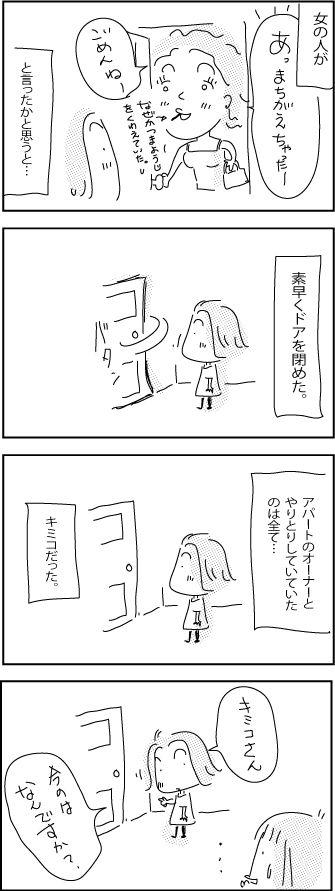 Kimiko-graduation92