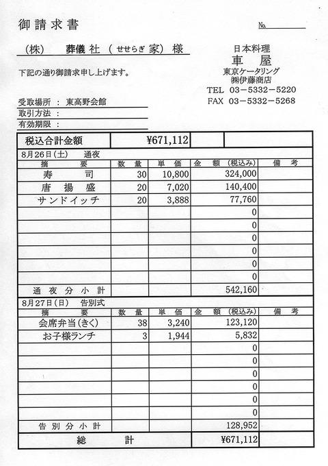 20171218_sougihiyou2