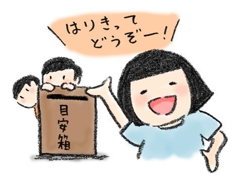 meyasubako_20180718_02