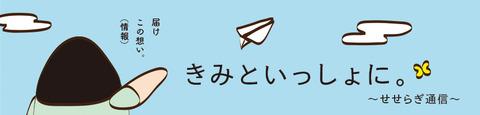 seseragitsushin_title
