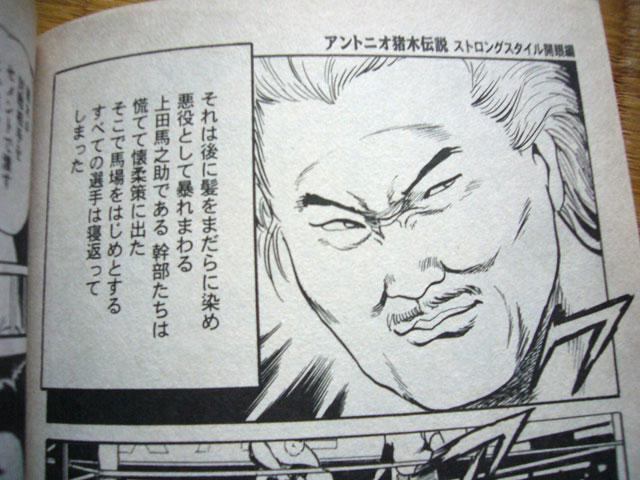 上田馬之助 (プロレスラー)の画像 p1_28