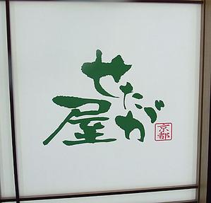 Kyoto-Seta11logo