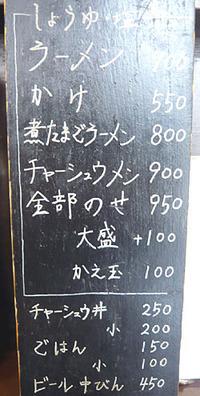 Nagoya-Zyosui09menu1