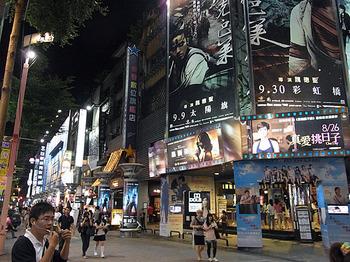Taipei-Town