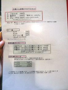 Osaka-King10menu2