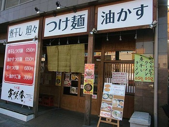 Osaka-Misaki11facade