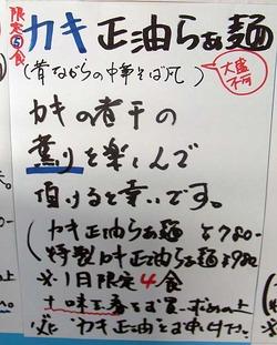 Mie-Se11kaki