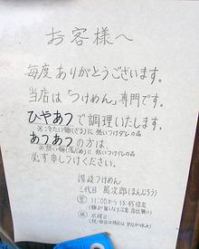 Kagawa-Man11unchi2