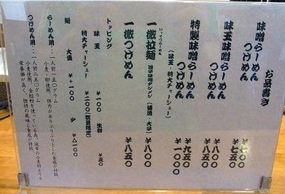 Yamananashi-Shoshi12menu1