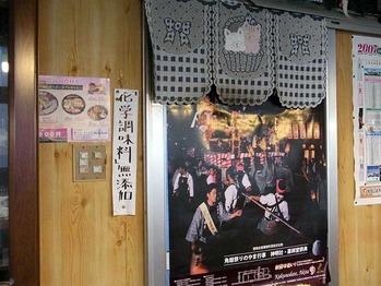 Akita-Ito11poster