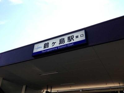 S-Tonchi13station