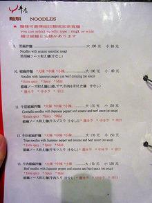 Taipei-Gyu11menu2