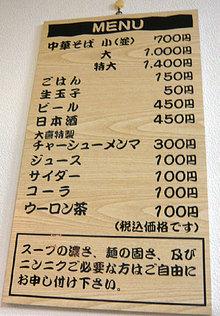Toyama-Taiki10menu