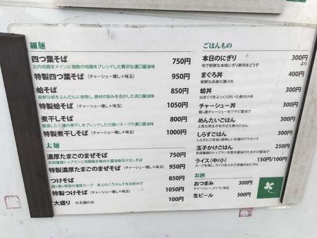 S-Yotsu16menu1