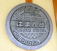 Kagawa-Hama10logo