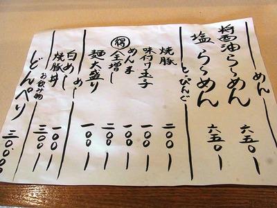 Osaka-Ichi13menu