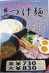 Osaka-Yokozuna09tsuke