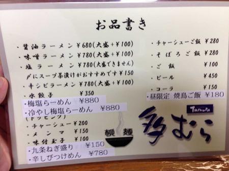 Aki-Tamura15menu