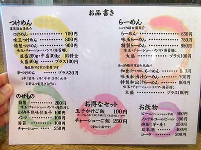 Totori-San12menu1