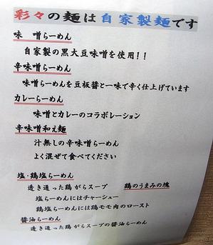 Osaka-Sai11menuSP