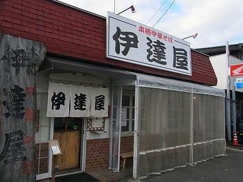 Fukushima-Date11facade