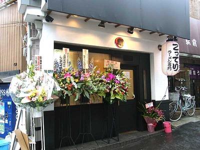 Osaka-Yama12facade