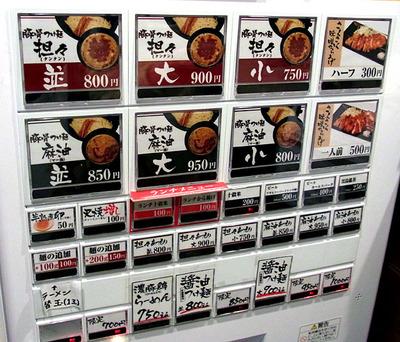 Kyoto-Kubota11menu1