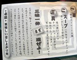 Toyama-Taiki10how