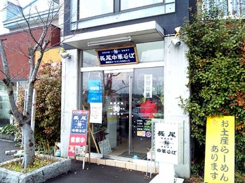 Aomori-Nagao11facade2