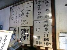Saitama-Ueda12menu3