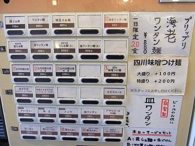 Osaka-Cliff13menu1
