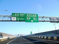 Gifu-highsign