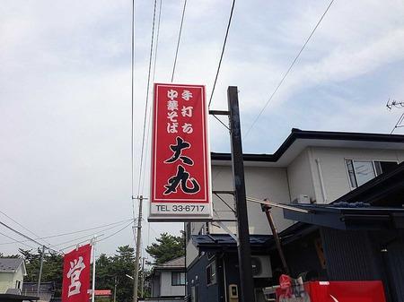 Yama-dai15name