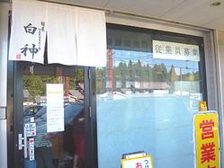 Gifu-Hakushin09facade2