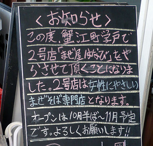 Aichi-Hanabi10second