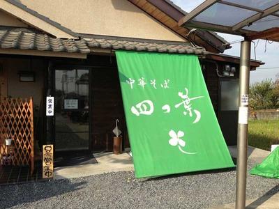 S-Yotsu13fa