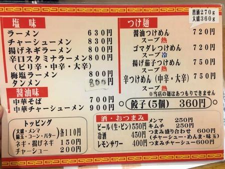 S-Takano16menu1