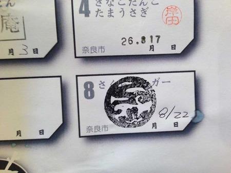 N-Sakura14stamp