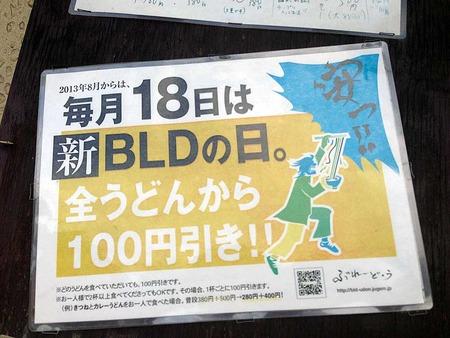N-Bu14bld