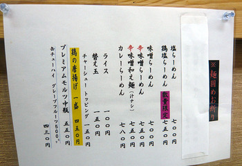 Osaka-Sai10menu1