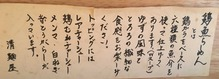 O-Sei16menu3