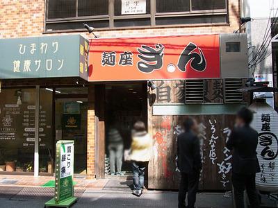 Osaka-Gin11facade
