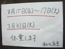 Osaka-Saisai10holi