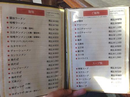 F-Naruki14menu1